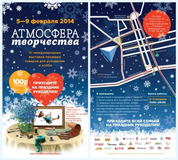 выставка в Москве.