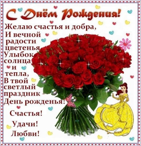 Поздравления ане на день рождения от подруг