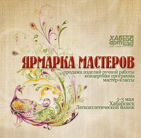 Хабаровск - Город Мастеров. Фотоотчёт. Его Величество Мастерство или ярмарочный калейдоскоп.