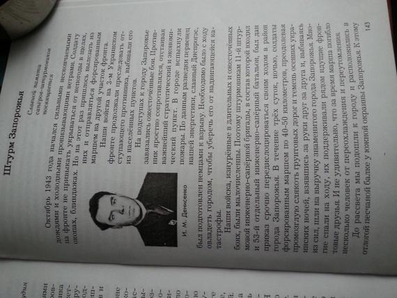 День Победы: освобождение Запорожья. Поиск картин о войне прибалтийского художника.
