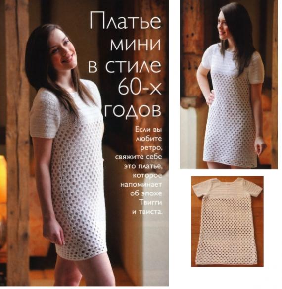Совместное вязание летнего платья