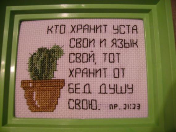 вышивать стихи из Библии,