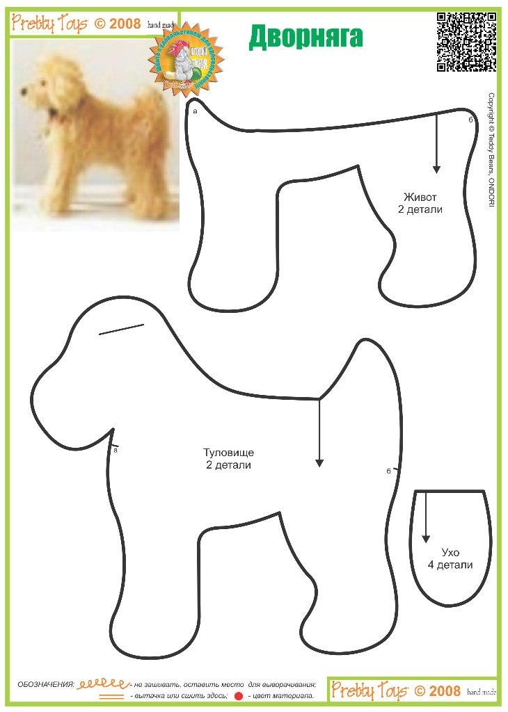 Как сшить собачку своими руками