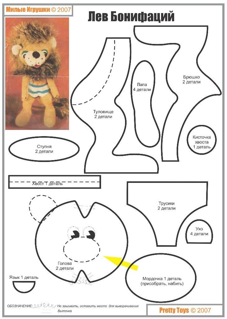 Как сделать мягкую игрушку львенка своими руками