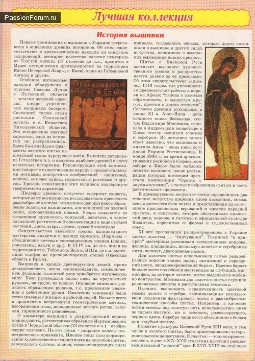История вышивки в Украине