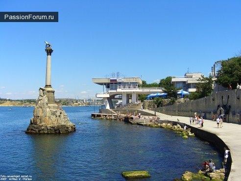 Севастополь и Крым-моя любовь.