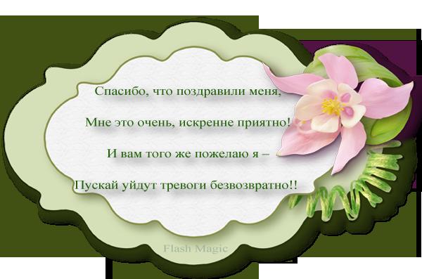 otkritki-blagodarnosti-druzyam-za-pozdravleniya foto 3