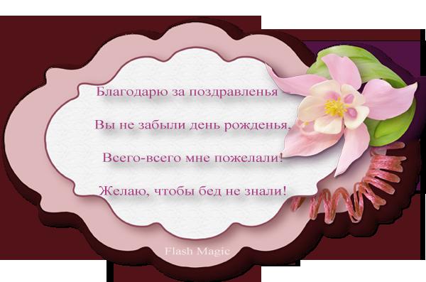 Слава, открытки с благодарностью за поздравление с днем матери