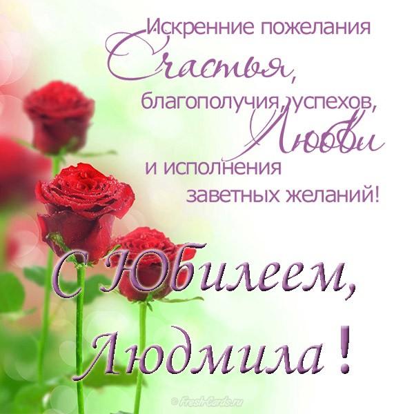 Открытки, картинки поздравления с днем рождения женщине людмиле