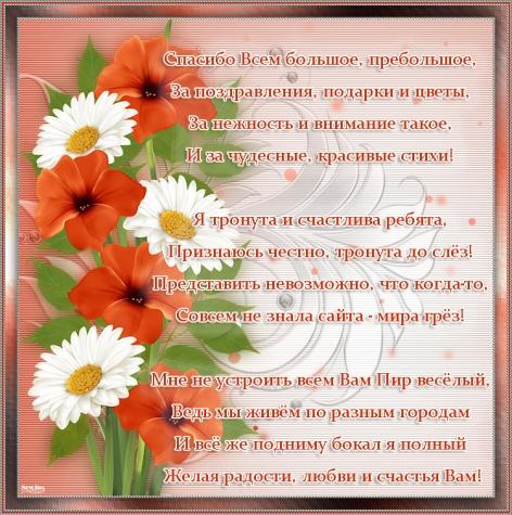 Днем рождения, открытка с благодарностью друзьям за поздравления с днем рождения