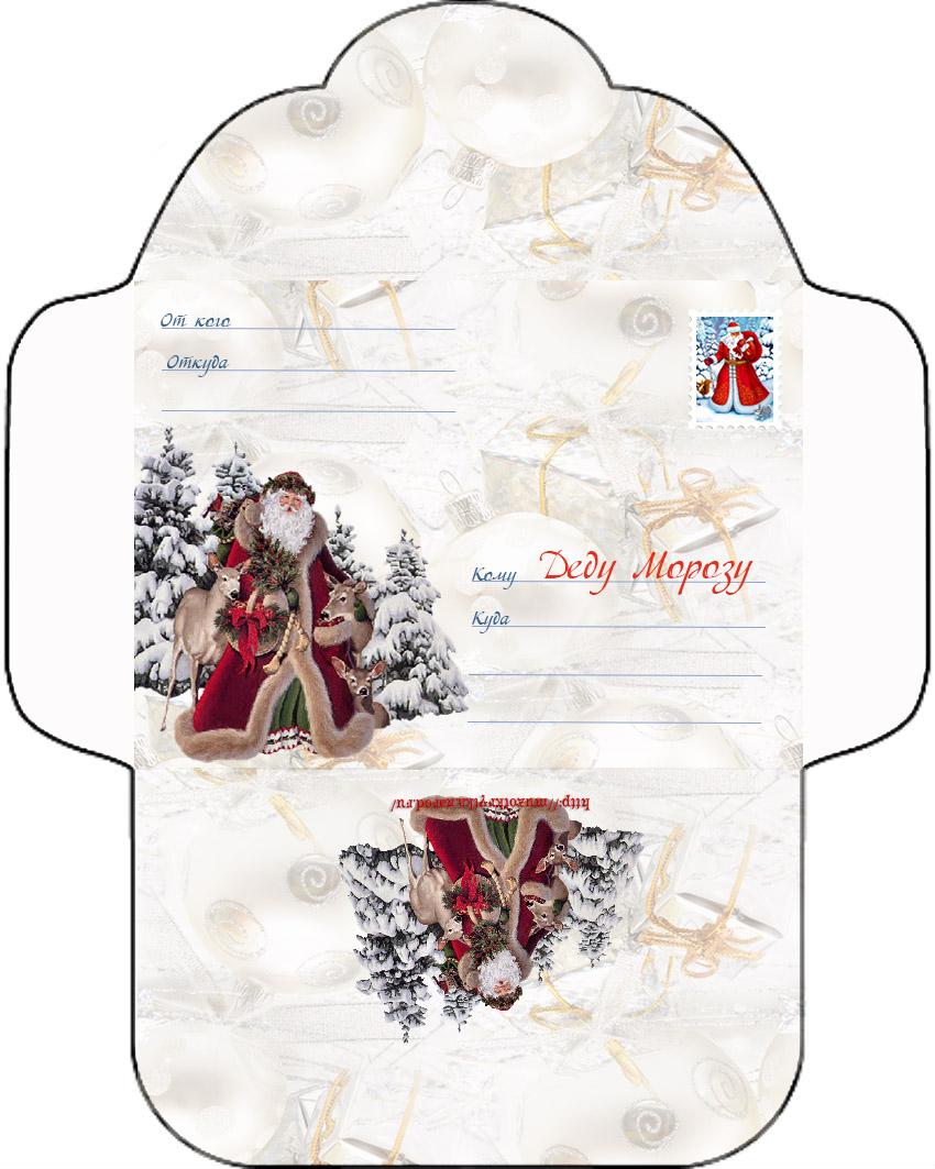 Красивые конверты своими руками на новый год