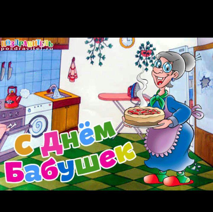Открытка для бабушки с праздником