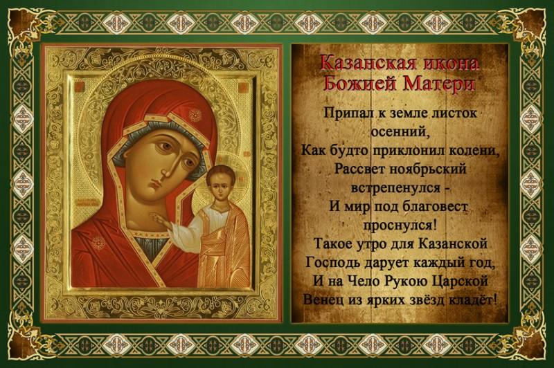 поздравить с иконой казанской божьей матери в прозе отличном состоянии фото