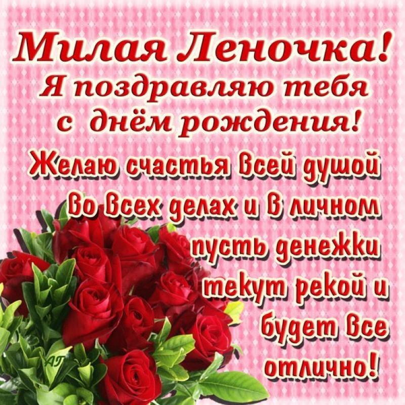 С днем рождения леночка поздравления стихи