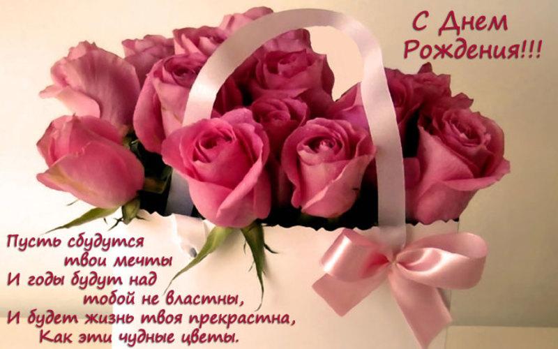 Поздравления с Днем Рождения в стихах 63