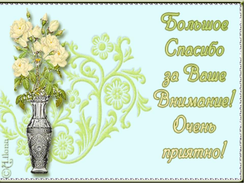 Гифки благодарю за внимание мне очень приятно, каменный цветок сказки
