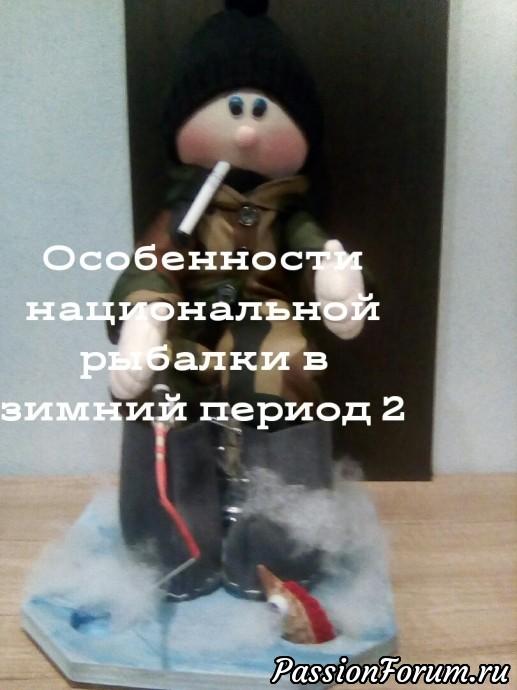 Изображение - Игрушки ручной работы osobennosti-nacionalnoi-rybalki-v-zimnii-period-2-images-big