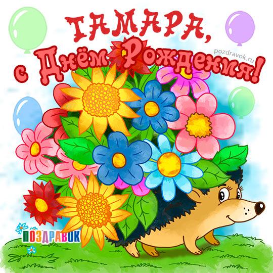 картинка с днем рождения тамара