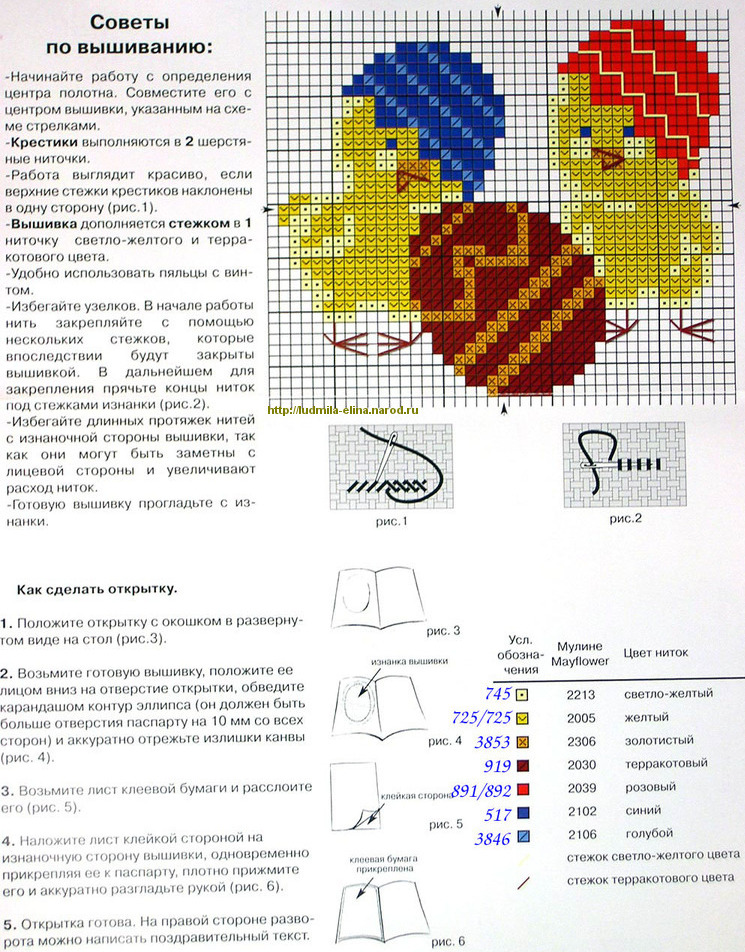Открытки для, открытки риолис схема