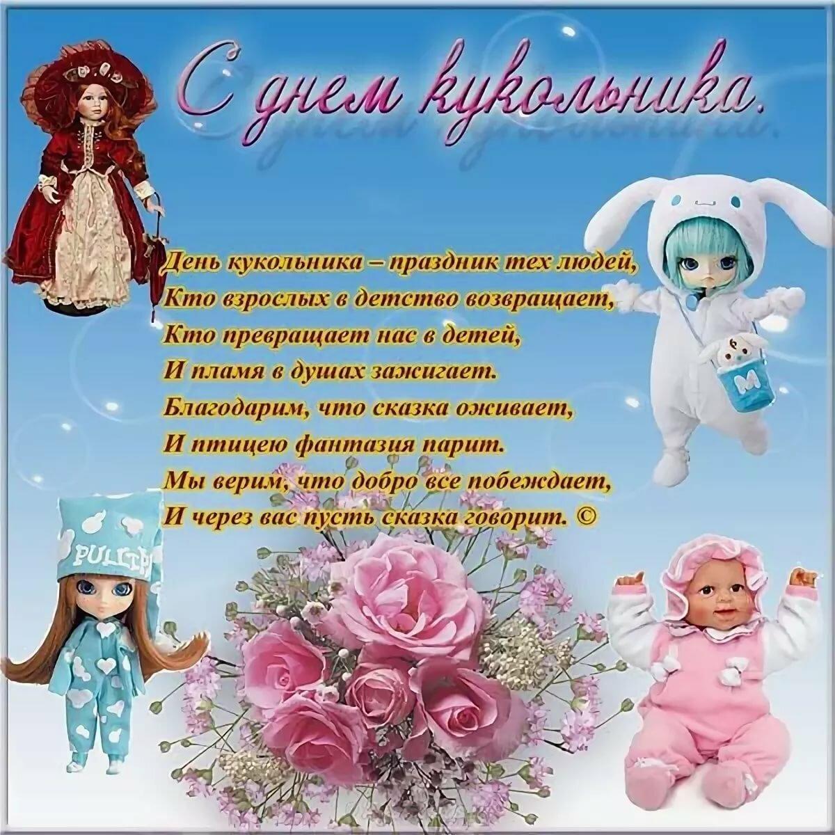 течение поздравления с международным днем кукольника получил приз