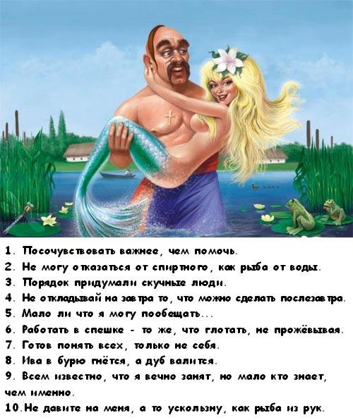 юмористический гороскоп рыбы картинки проникает