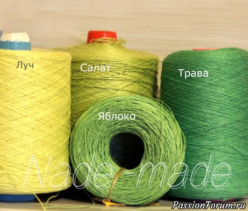 продаю лен для вязания и не только запись пользователя Nade