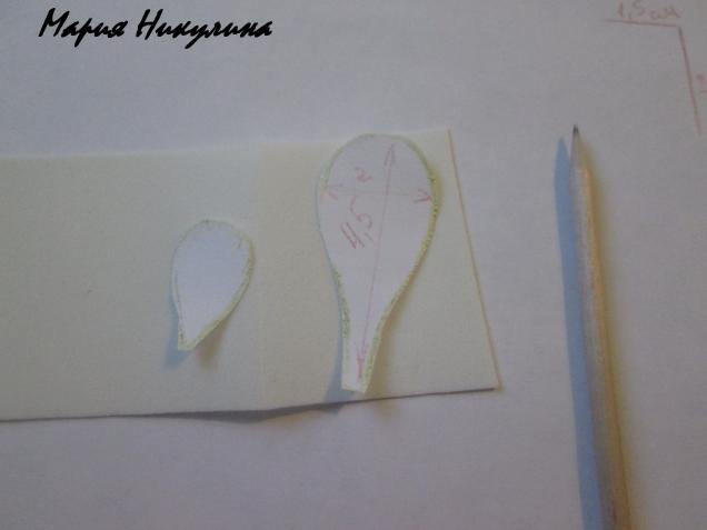 Вырезаем шаблоны и прикладываем их к белому фоамирану, обводим зубочисткой или апельсиновой палочкой и вырезаем !