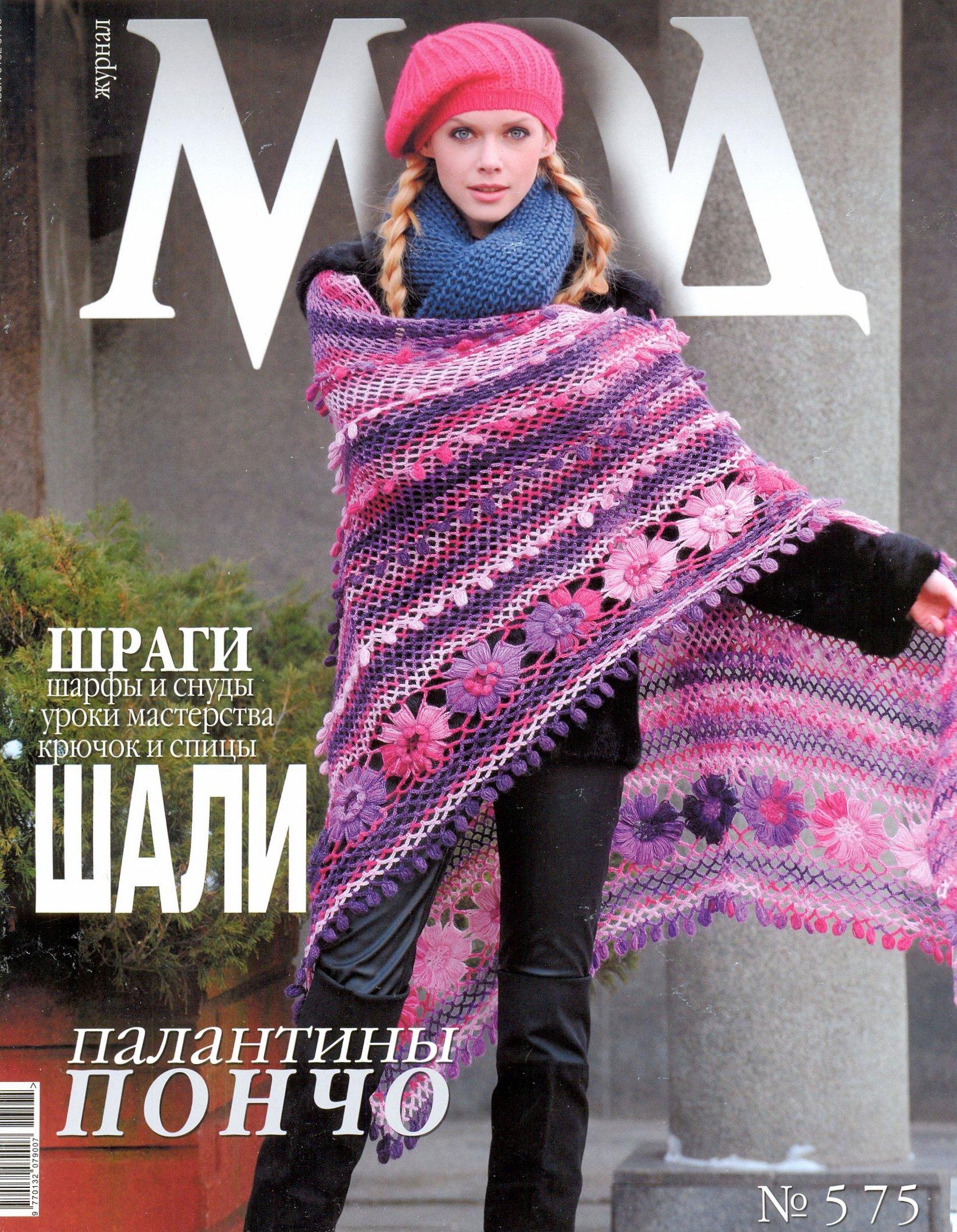 журнал мод 575 шраги шали шарфы снуды шали спицами и крючком