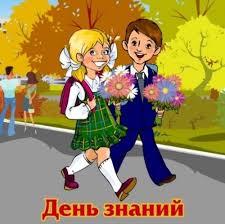 Промчалось лето красное, Весёлое и вольное. Настало время классное, Дворовое и школьное. Немножечко дождливое, Холодное и стужное, Но всё-таки счастливое И очень-очень дружное. (А. Усачёв)