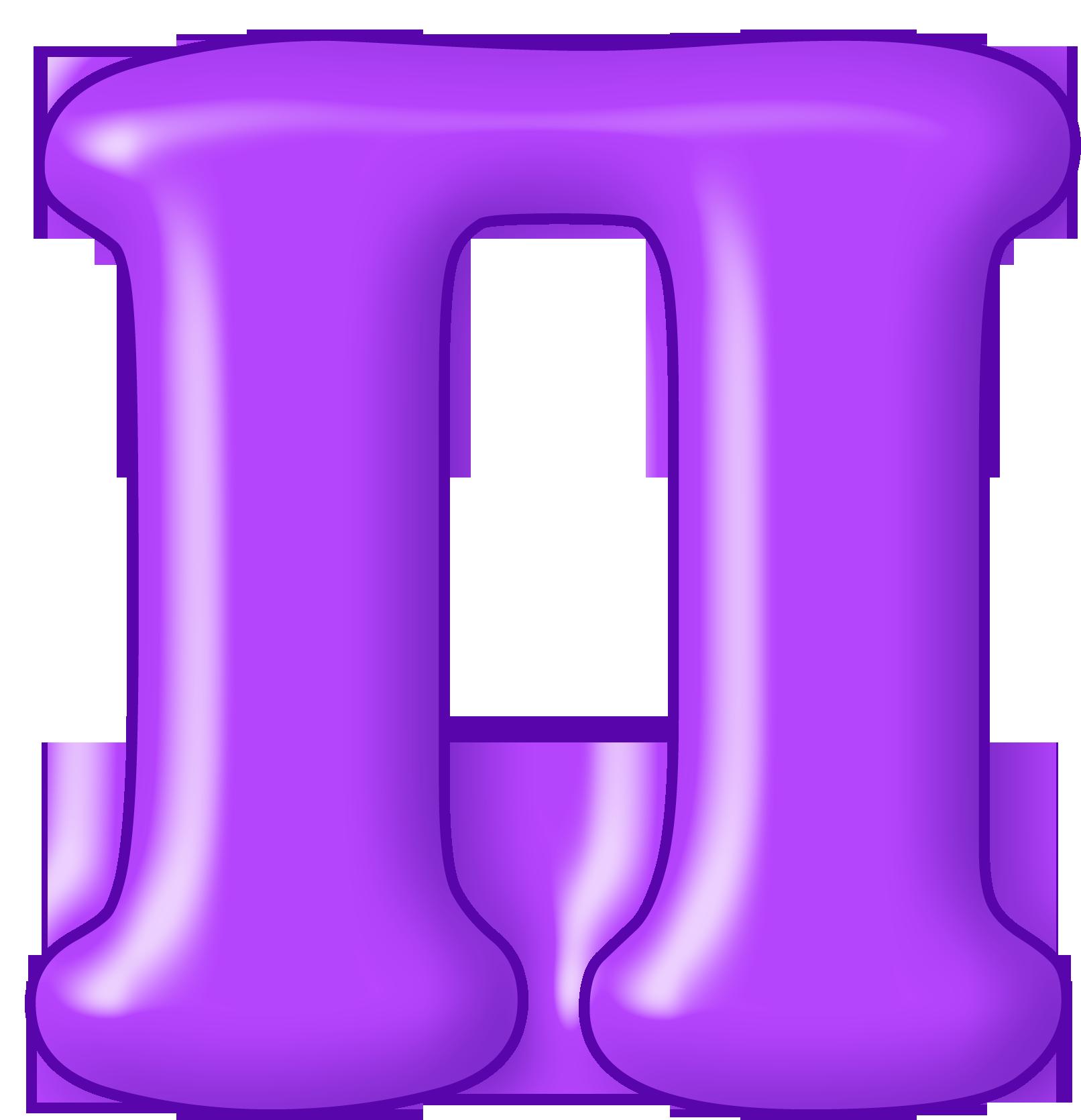 Буквы русского алфавита для детей в картинках по отдельности, февраля мальчикам