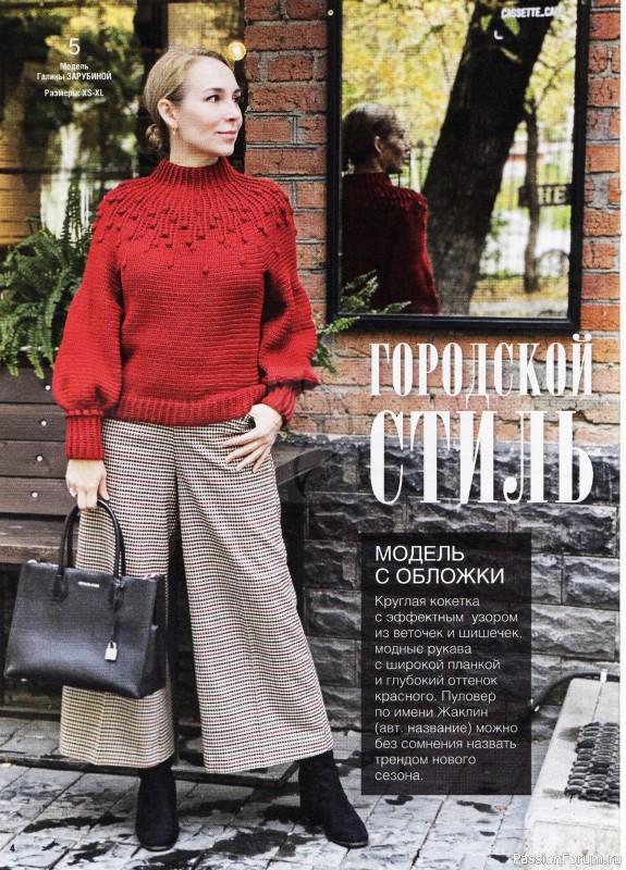 Пуловер Жаклин