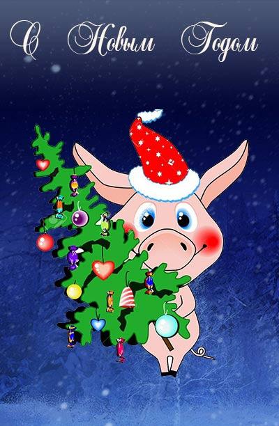 Открытки с свинками с новым годом, для дошкольников своими