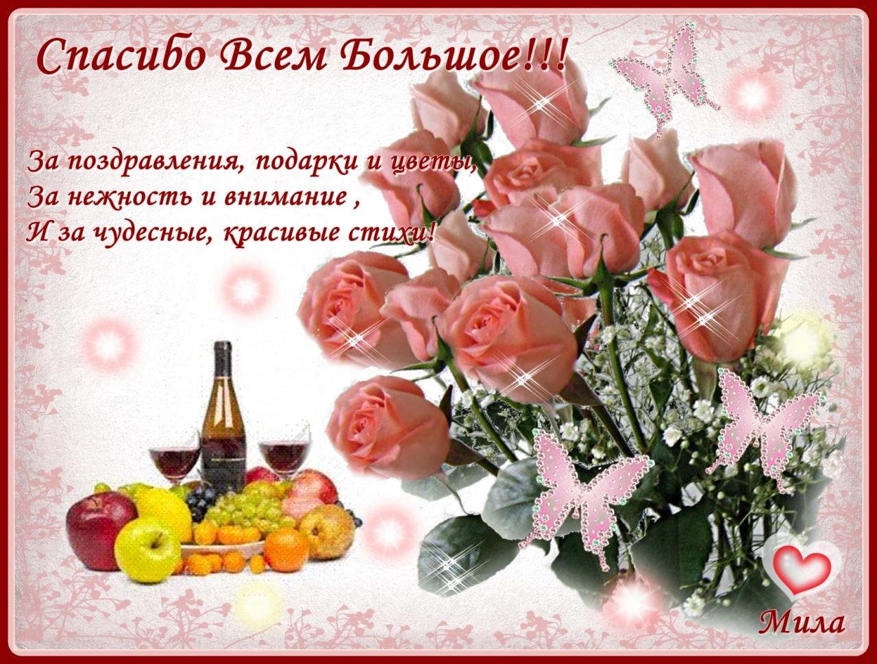 Открытка с благодарностью за поздравления с днем рождения красивые