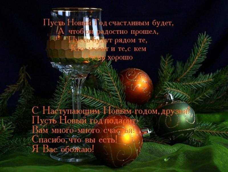 хочу поздравить всех с наступающим новым годом что следует