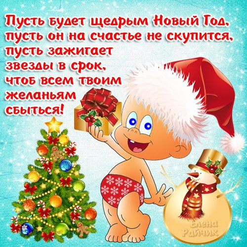 появляются поздравления с наступившим новым годом короткие прикольные как план