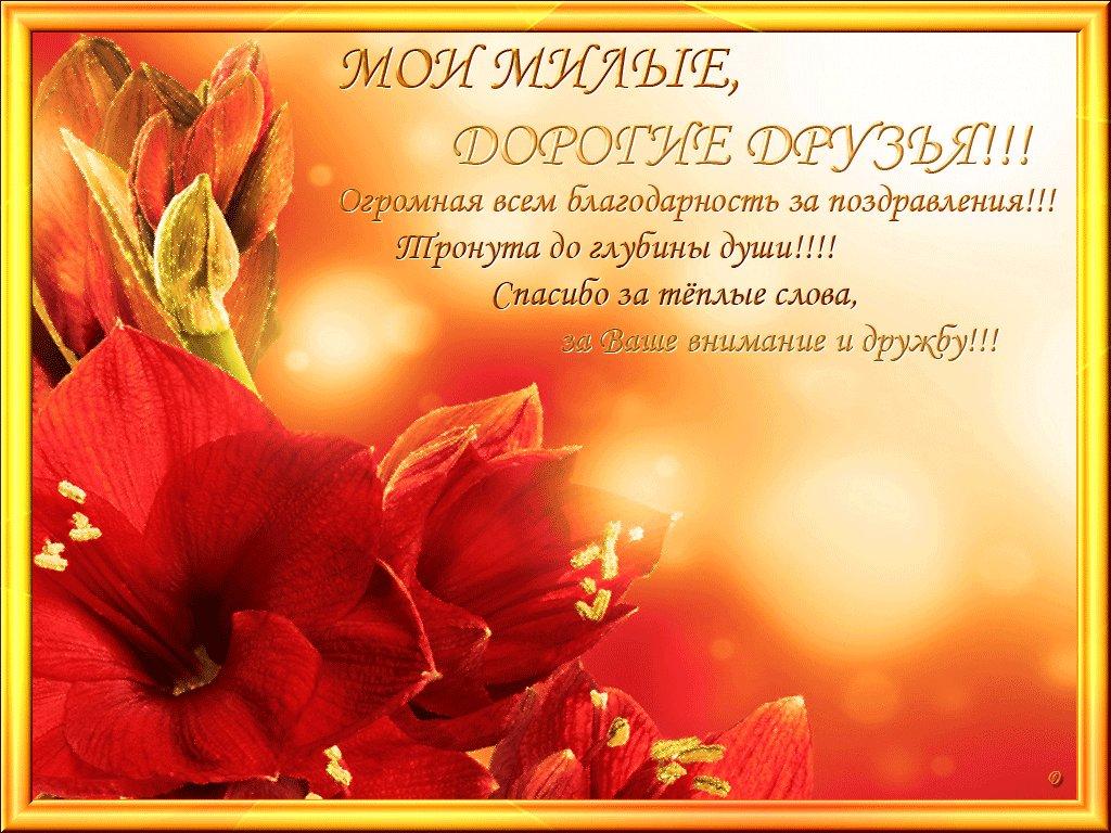 Открытка день, открытка стихотворение как приятно получить поздравление от дорогого человека