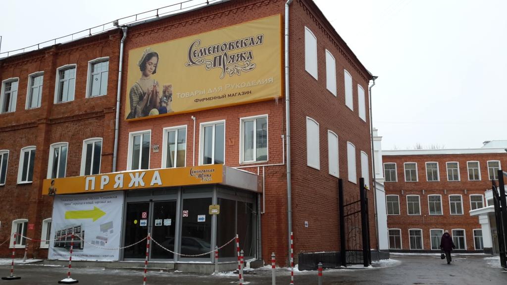Магазин Семеновской Пряжи При Фабрике В Москве