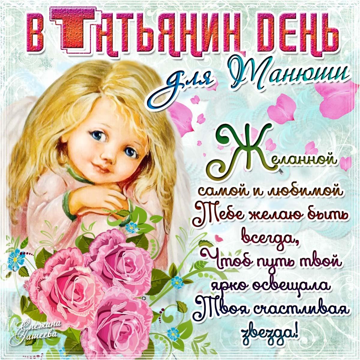 Поздравление с праздником татьяниным днем