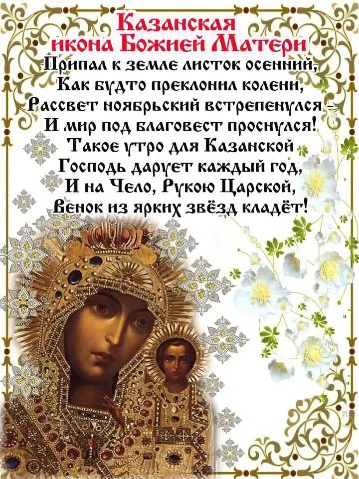 Поздравление в стихах казанской иконе