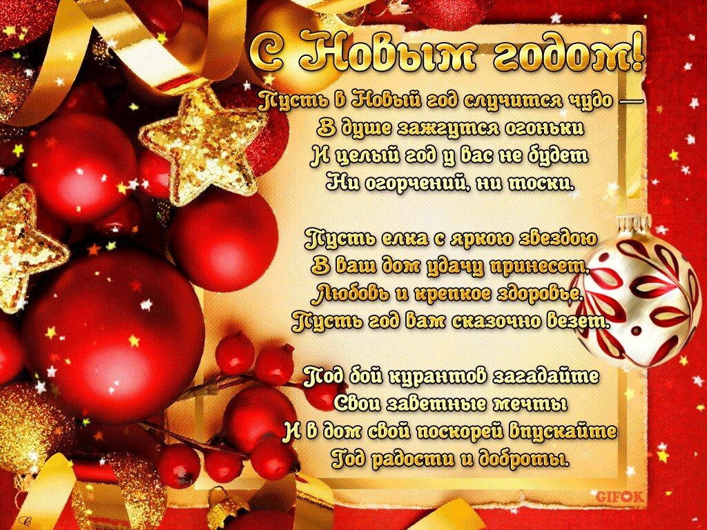 программе можно поздравление с новым годом и годовщиной уникальный