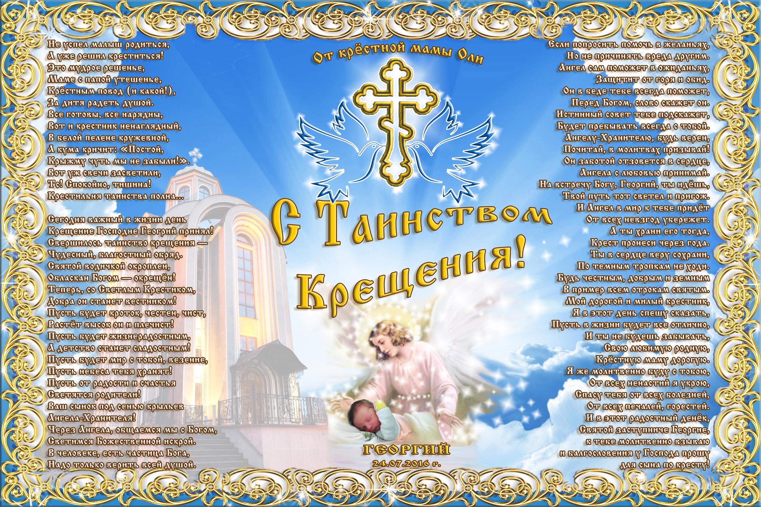 Поздравления крестины с днем рождения