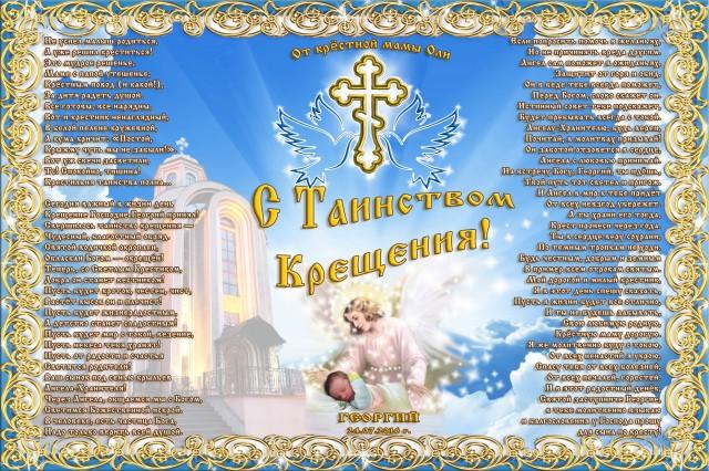 поздравления крестнику с крестинами от крестный отец ощущение