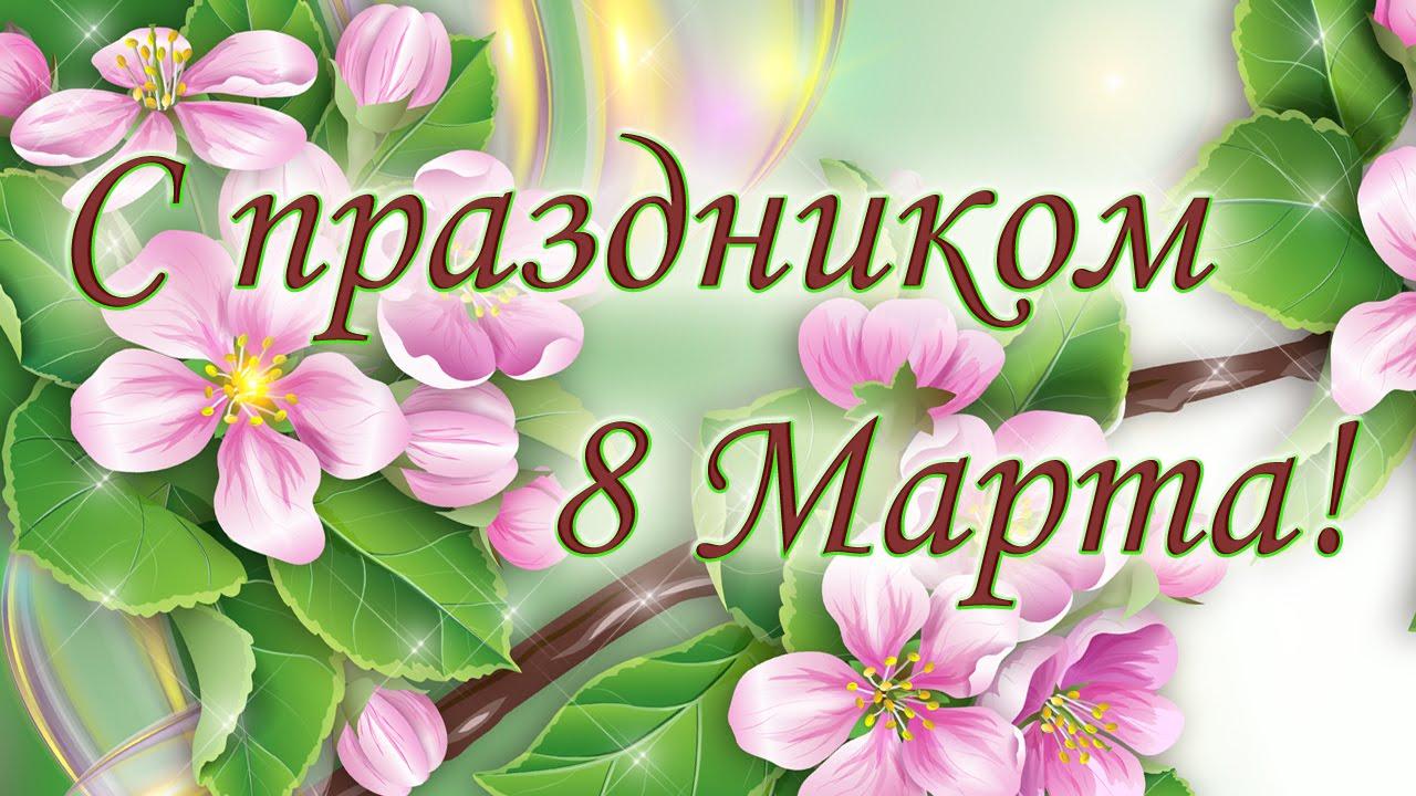 Любимой мамочке, видео открытку с 8 марта музыкальные