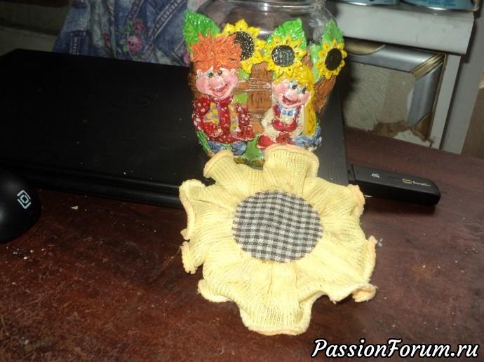 только на крышку наклеила рюшу из ткани,в серединке материалв клеточку.Получилось что-то по типу подсолнушка.
