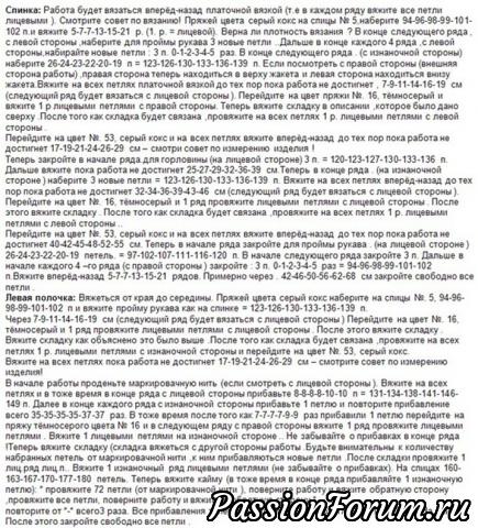 ДИЗАЙНЕР ТРИКОТАЖА ХАННЕ ФАЛЬКЕНБЕРГ