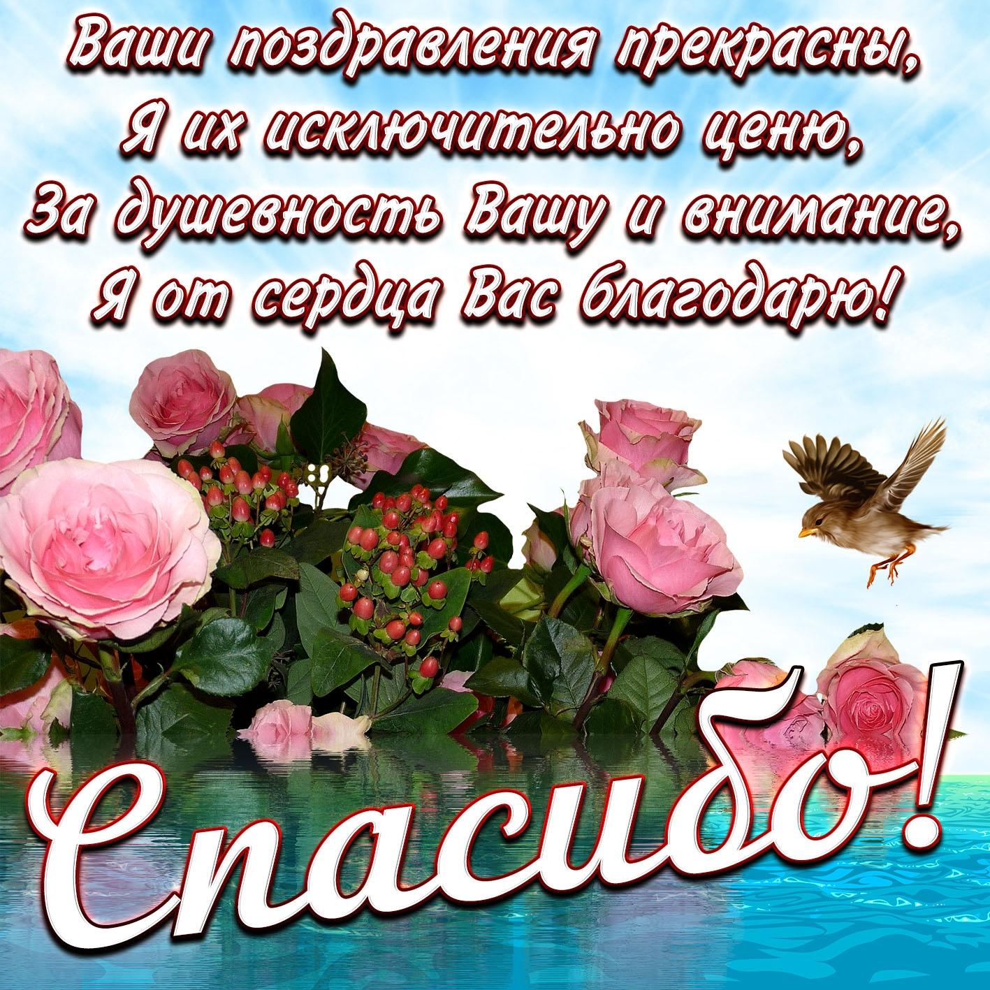 Фото спасибо за поздравления и подарки