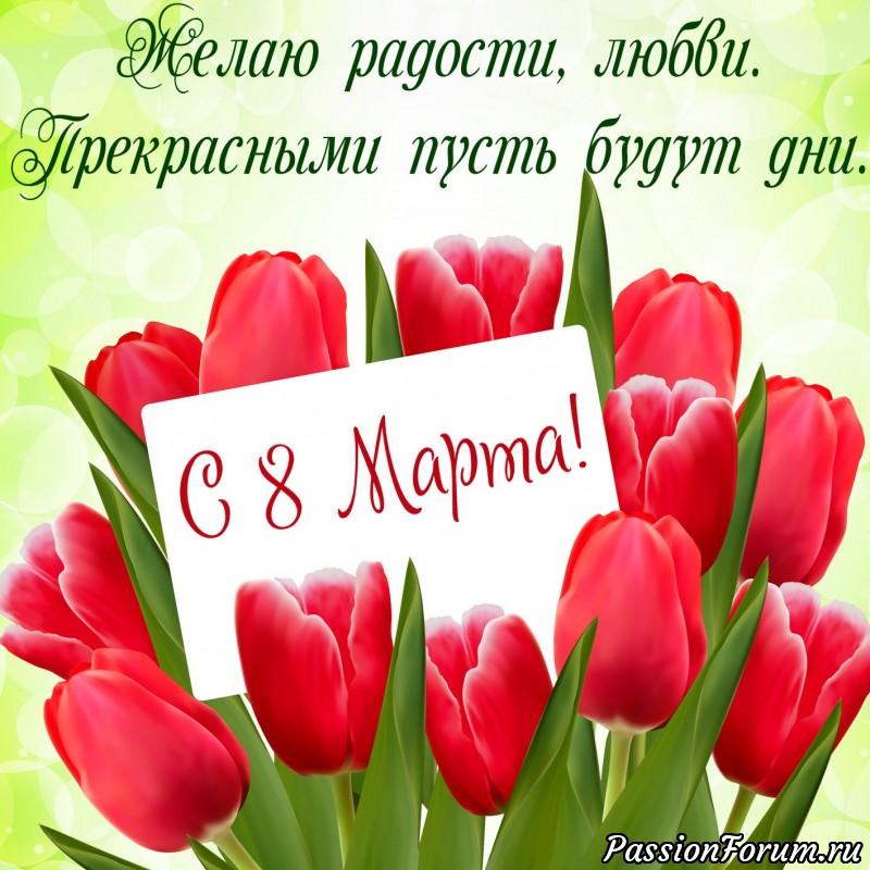 Поздравление с 8 марта своими словами короткие женщине