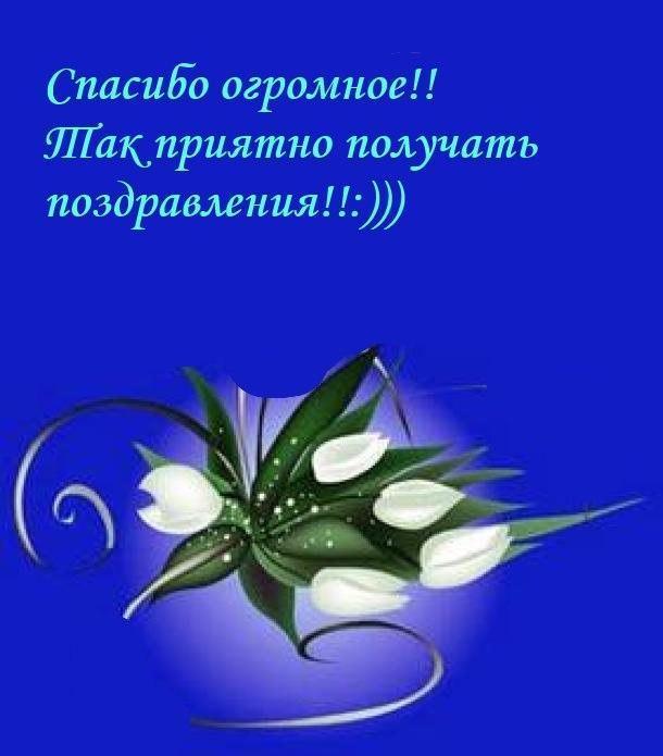 Спасибо огромное цветы картинки открытки получаются