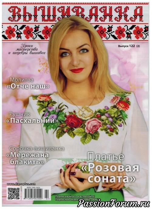 """Журналы """"Вышиванка"""""""