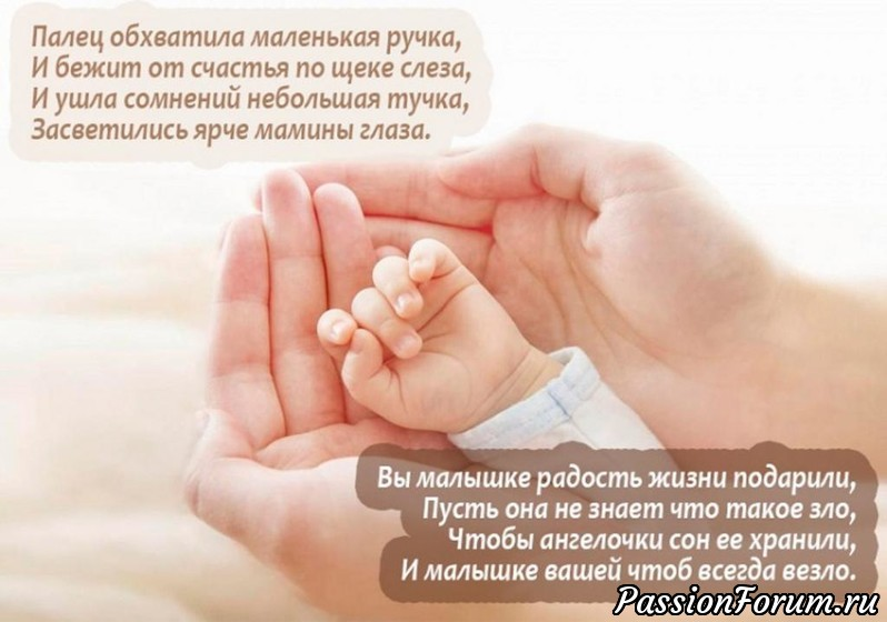 Короткое поздравления с новорожденной маме